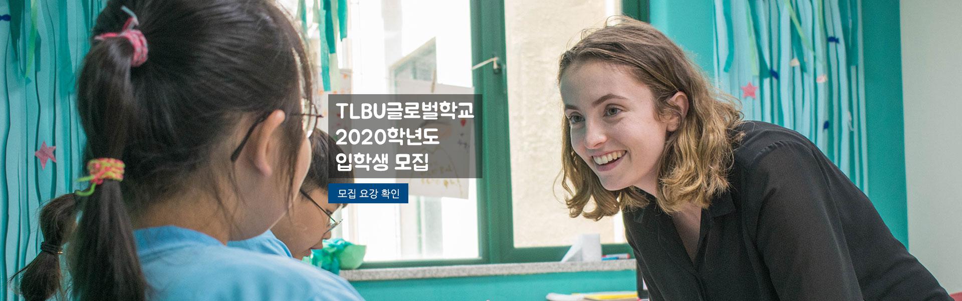TLBU글로벌학교 2019-2020학년도 입학생 모집